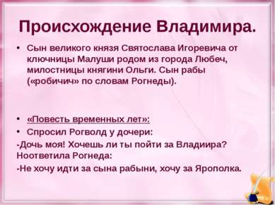 Происхождение Владимира. Сын великого князя Святослава Игоревича от ключницы ...