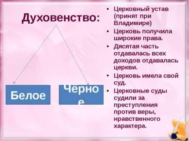 Духовенство: Церковный устав (принят при Владимире) Церковь получила широкие ...