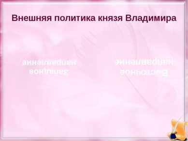 Внешняя политика князя Владимира