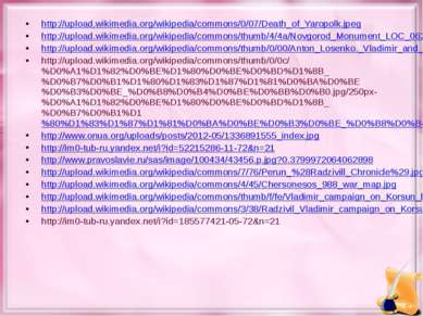 http://upload.wikimedia.org/wikipedia/commons/0/07/Death_of_Yaropolk.jpeg htt...