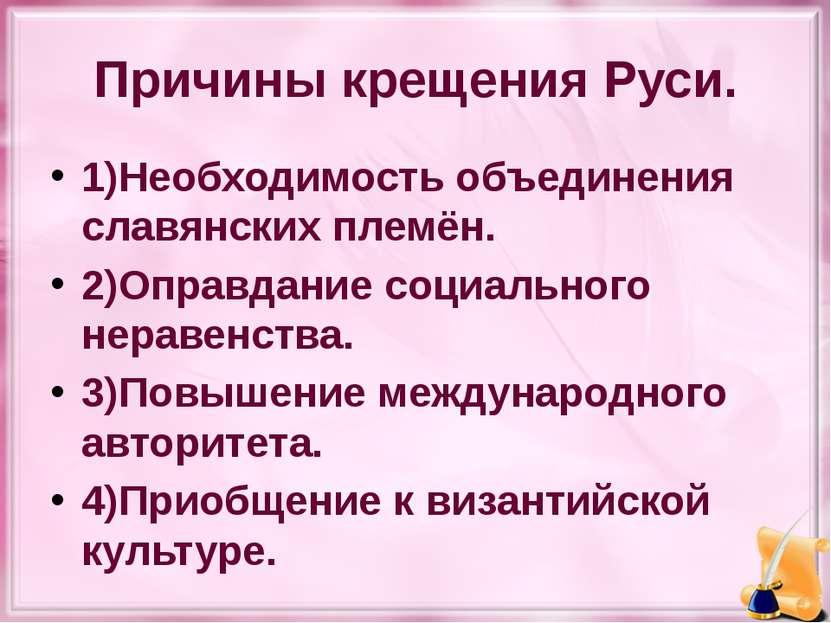 Картинки по запросу Кровавое Крещение Руси огнём и мечом