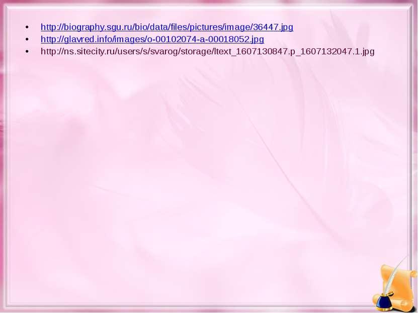 http://biography.sgu.ru/bio/data/files/pictures/image/36447.jpg http://glavre...