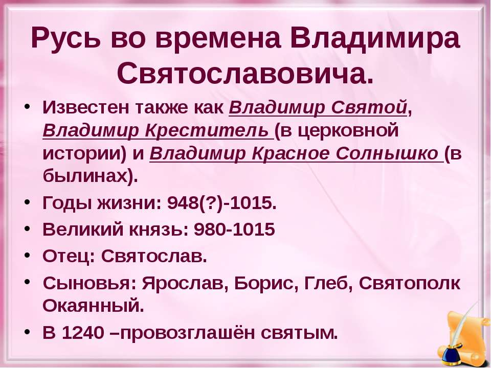 Русь во времена Владимира Святославовича. Известен также как Владимир Святой,...