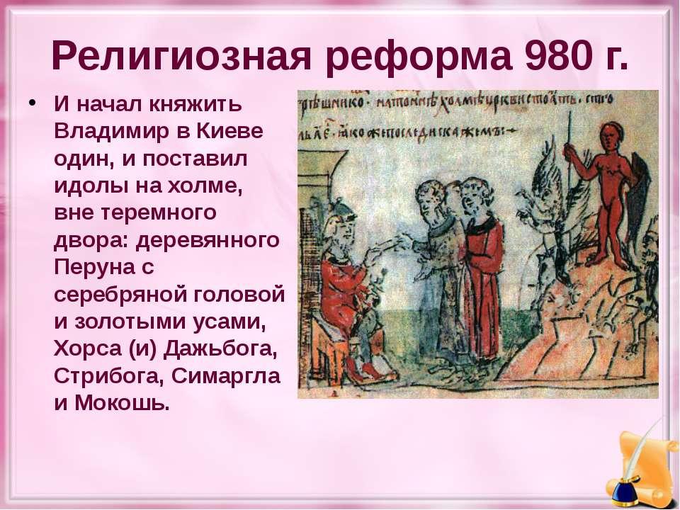 Религиозная реформа 980 г. И начал княжить Владимир в Киеве один, и поставил ...