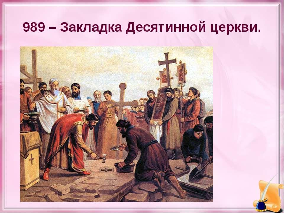 989 – Закладка Десятинной церкви.