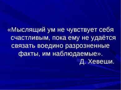 «Мыслящий ум не чувствует себя счастливым, пока ему не удаётся связать воедин...