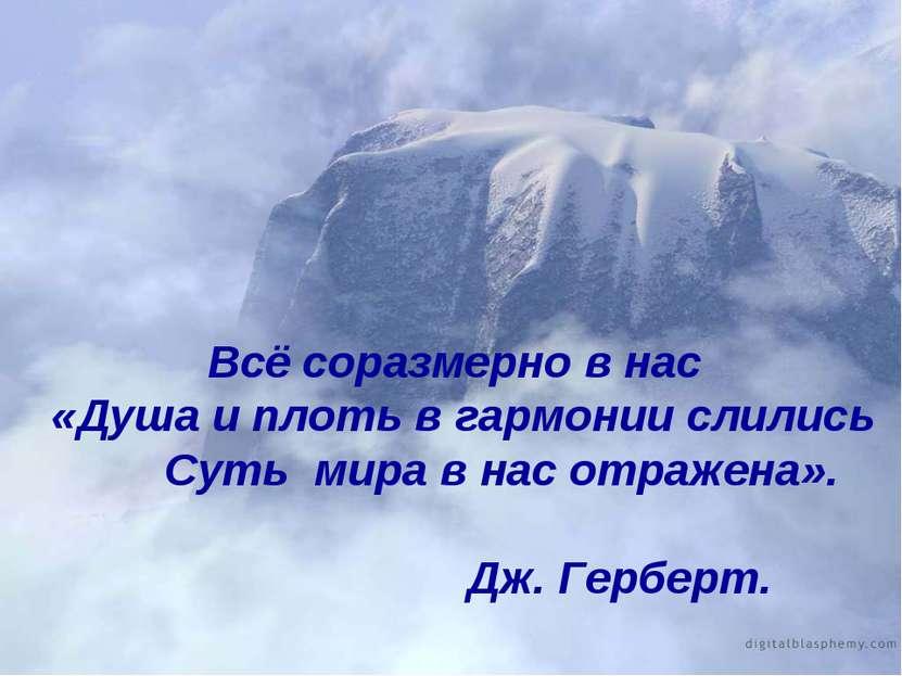Всё соразмерно в нас «Душа и плоть в гармонии слились Суть мира в нас отражен...