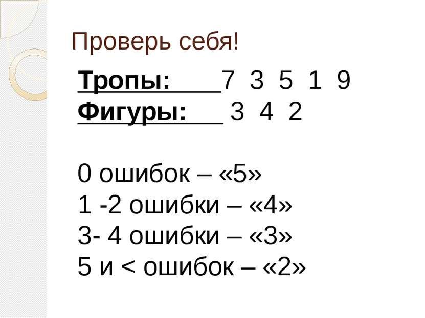 Проверь себя! Тропы: 7 3 5 1 9 Фигуры: 3 4 2 0 ошибок – «5» 1 -2 ошибки – «4»...