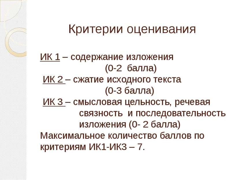 Критерии оценивания ИК 1 – содержание изложения (0-2 балла) ИК 2 – сжатие исх...