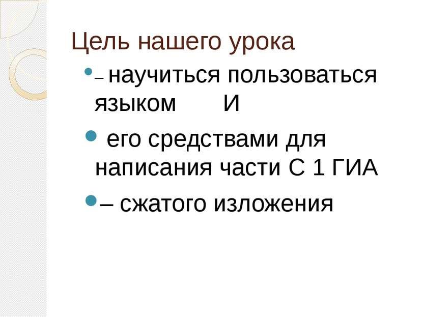 Цель нашего урока – научиться пользоваться языком И его средствами для написа...