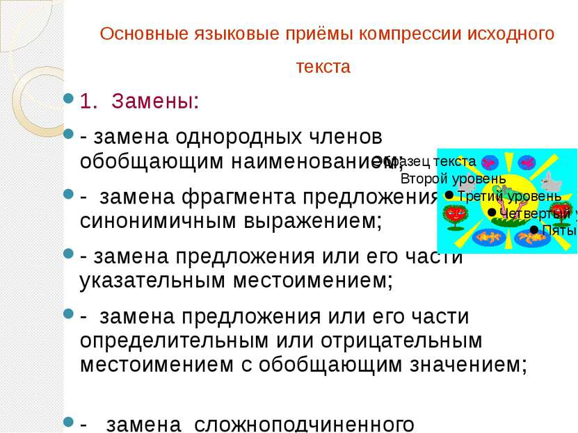 Основные языковые приёмы компрессии исходного текста 1. Замены: - замена одно...