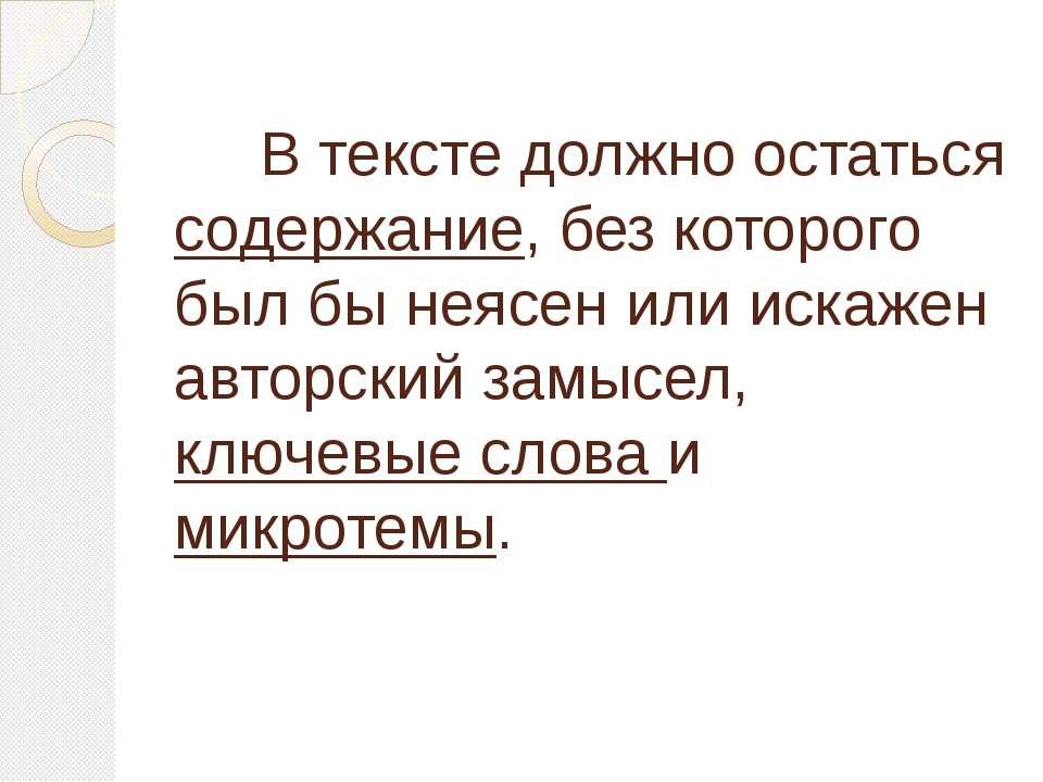 В тексте должно остаться содержание, без которого был бы неясен или искажен а...