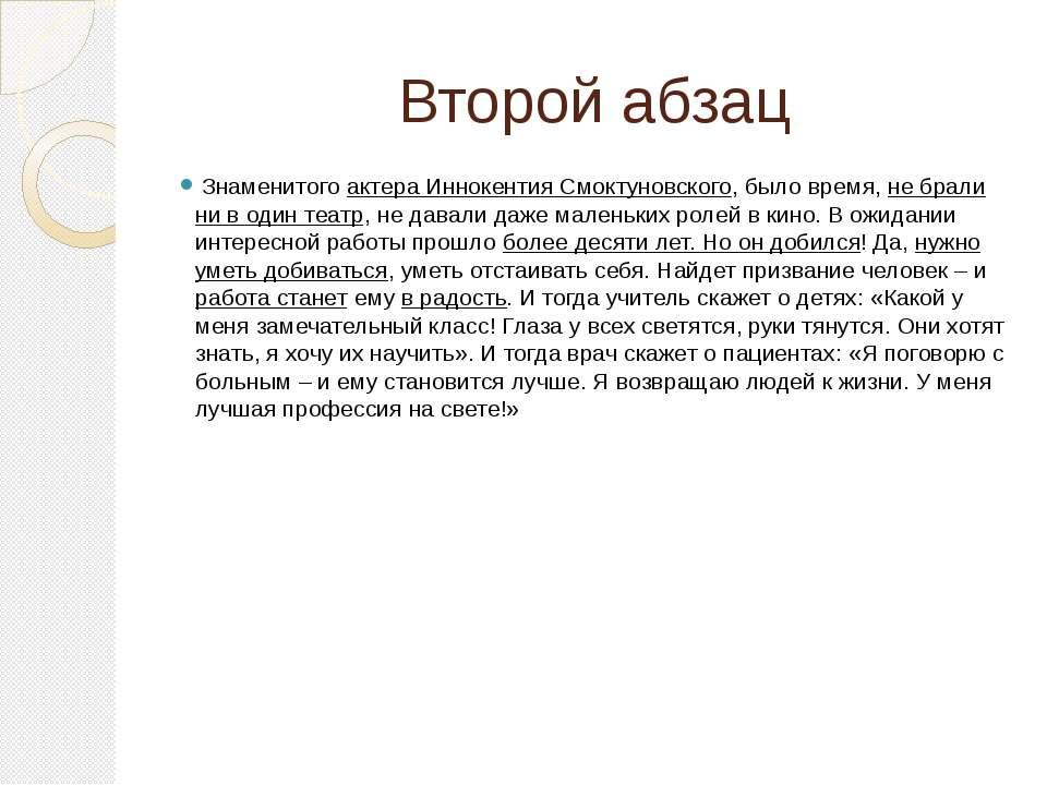 Второй абзац Знаменитого актера Иннокентия Смоктуновского, было время, не бра...