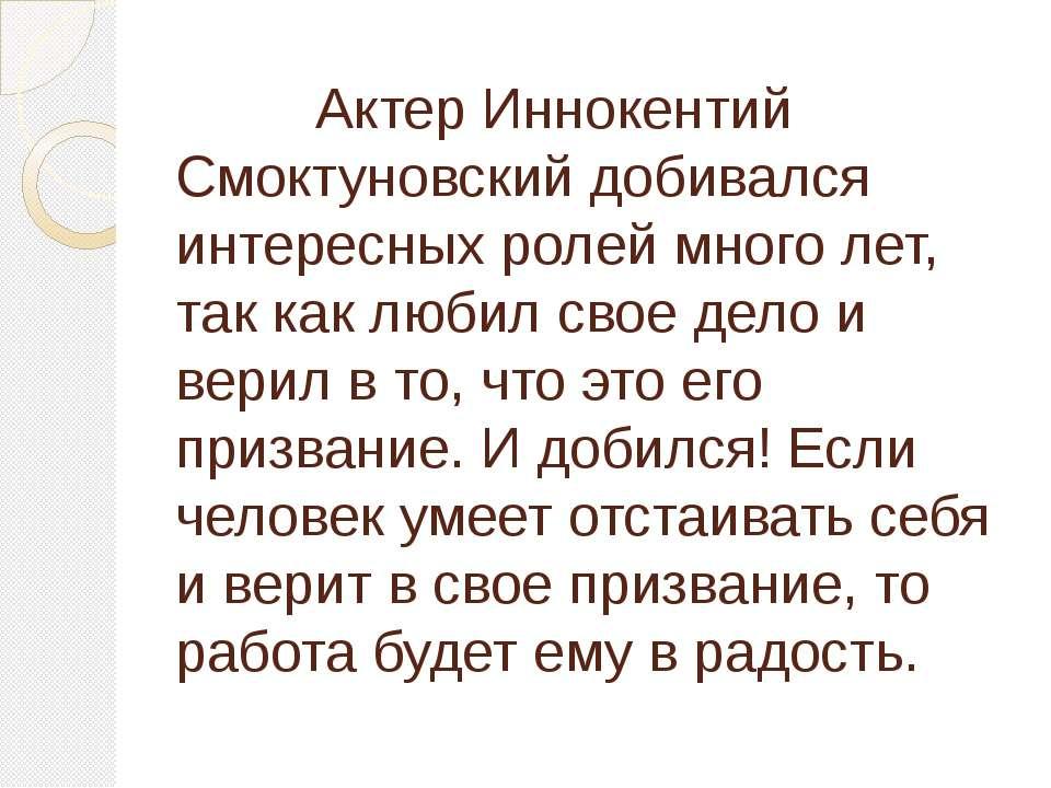 Актер Иннокентий Смоктуновский добивался интересных ролей много лет, так как ...
