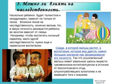 Насколько ребенок будет талантлив и неординарен, зависит не только от генов. ...