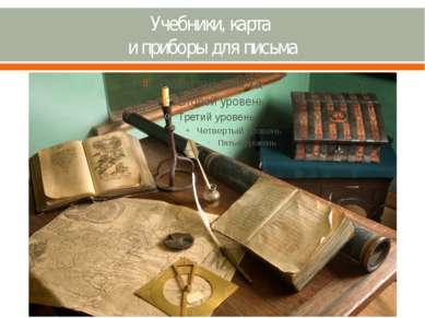 Учебники, карта и приборы для письма