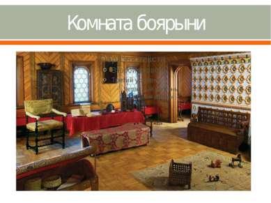 Комната боярыни