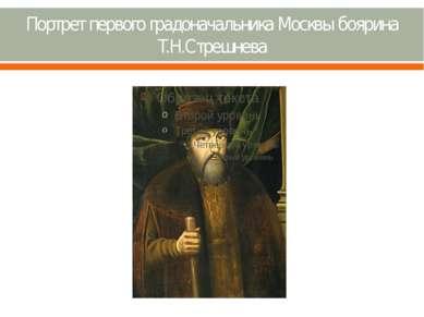 Портрет первого градоначальника Москвы боярина Т.Н.Стрешнева