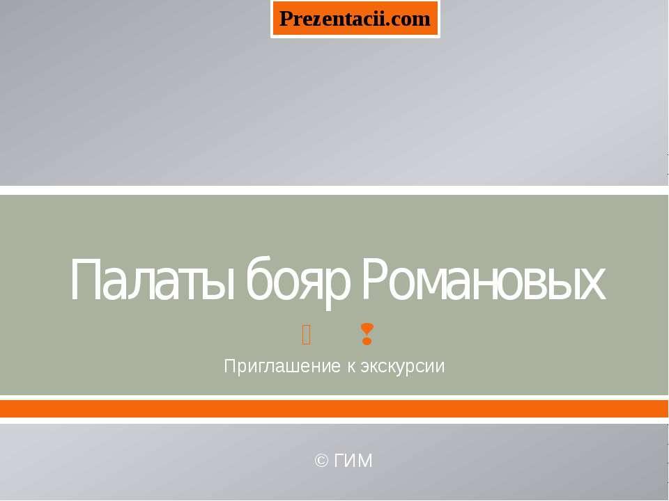 Палаты бояр Романовых Приглашение к экскурсии © ГИМ