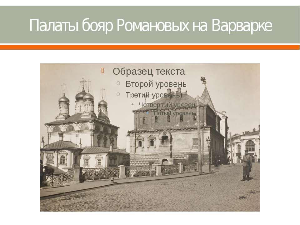 Палаты бояр Романовых на Варварке