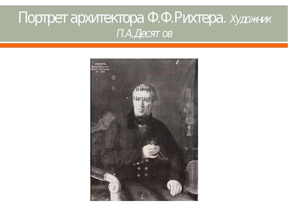 Портрет архитектора Ф.Ф.Рихтера. Художник П.А.Десятов
