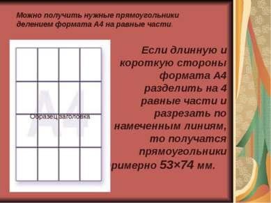 Если длинную сторону формата А4 разделить на 8 частей, а короткую на 4 части,...