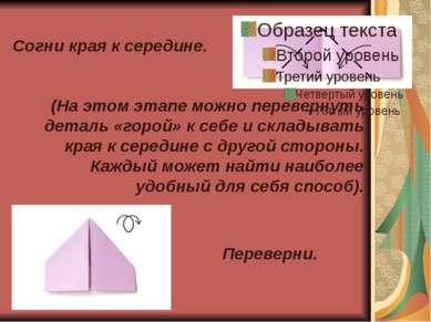 Загни уголки. (Обрати внимание: между сложенным уголком и верхним треугольник...