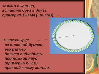 Рецепт розочек Для розочек понадобятся М4 (60х38мм): розовых — 27 штук (по 9 ...