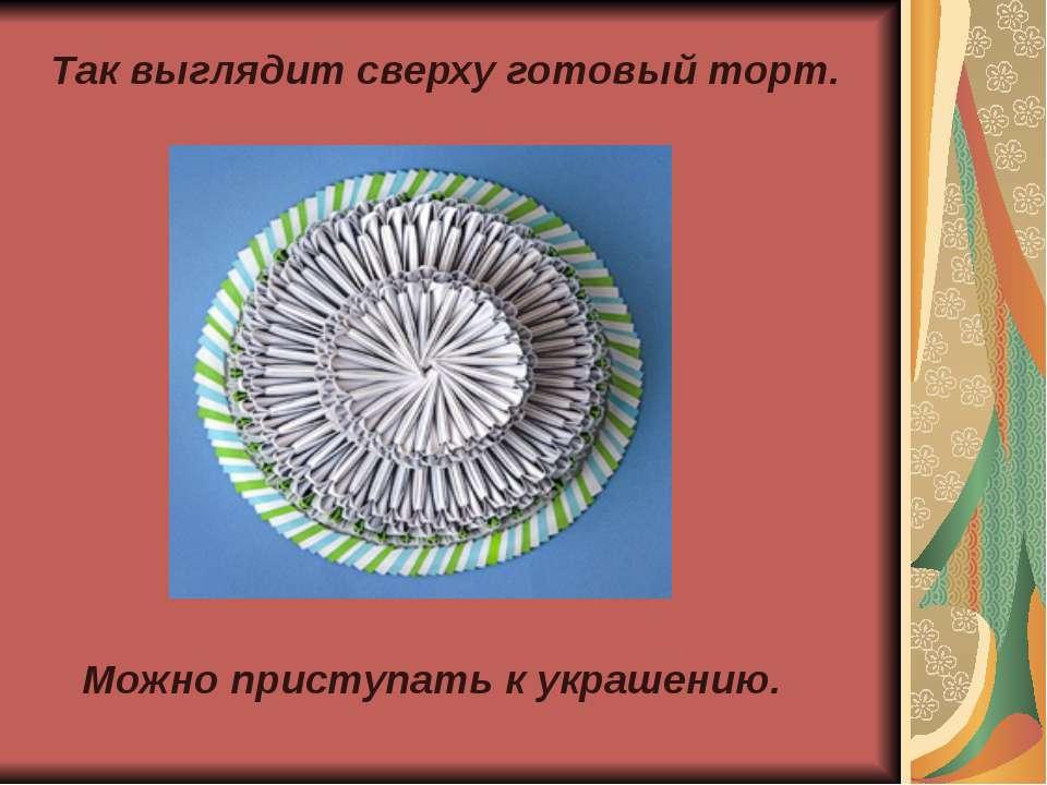 http://stranamasterov.ru/technic/origami_module?tid=451 http://stranamasterov...