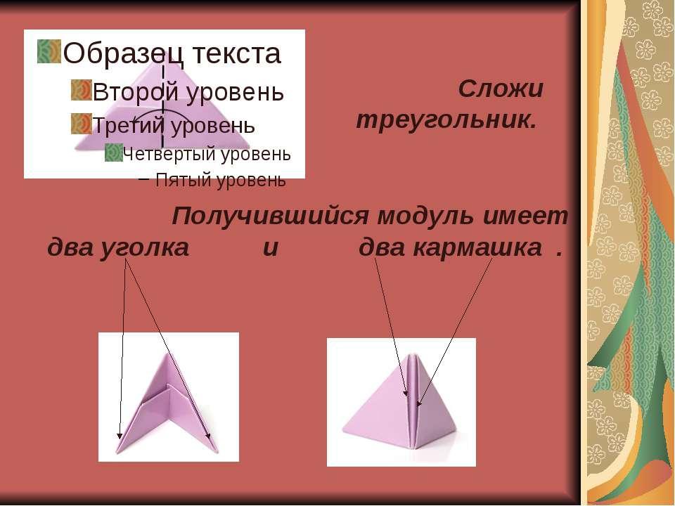 Как соединять модули между собой Сложенные по приведенной схеме модули, можно...
