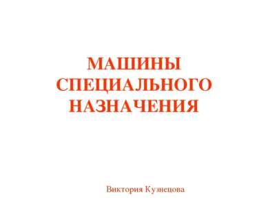 МАШИНЫ СПЕЦИАЛЬНОГО НАЗНАЧЕНИЯ Виктория Кузнецова