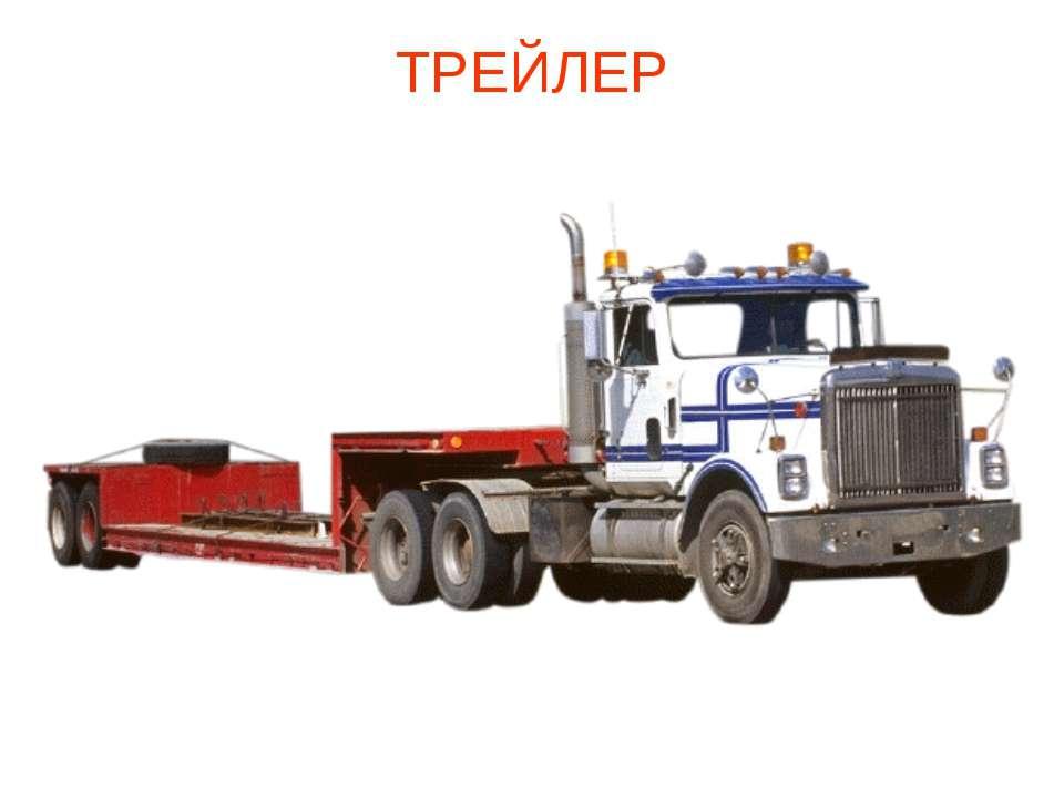 ТРЕЙЛЕР