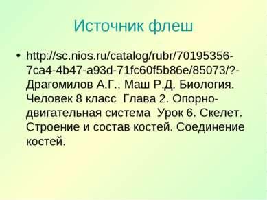 Источник флеш http://sc.nios.ru/catalog/rubr/70195356-7ca4-4b47-a93d-71fc60f5...