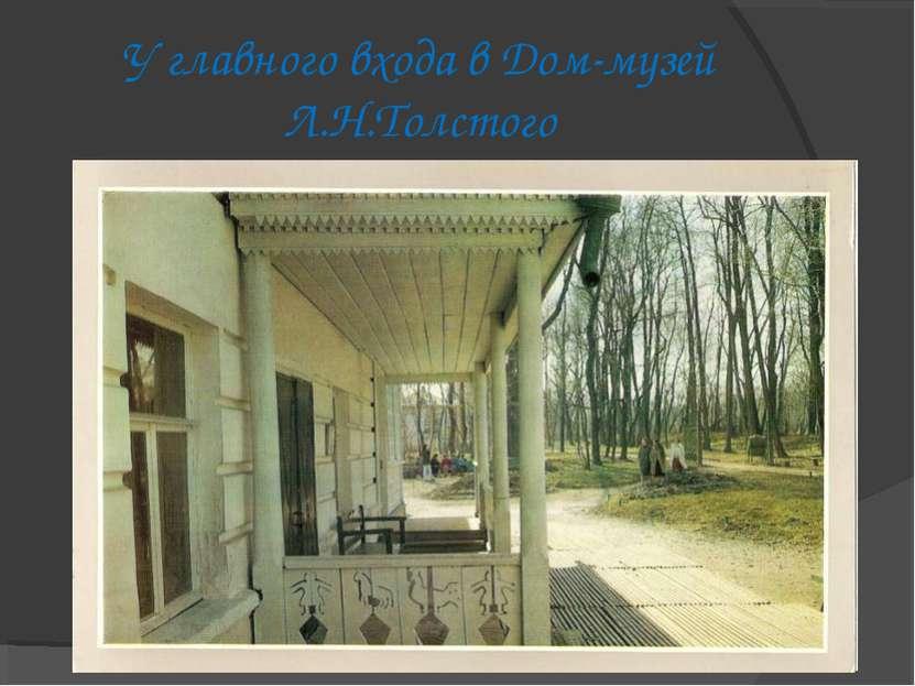 У главного входа в Дом-музей Л.Н.Толстого