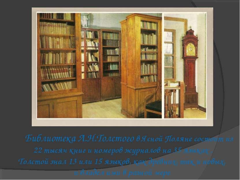 Библиотека Л.Н.Толстого в Ясной Поляне состоит из 22 тысяч книг и номеров жур...