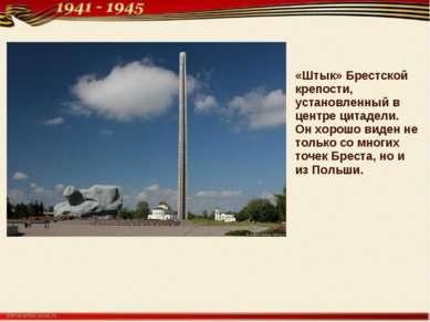 «Штык» Брестской крепости, установленный в центре цитадели. Он хорошо виден н...