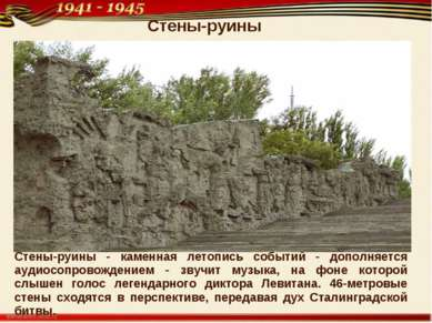 Стены-руины - каменная летопись событий - дополняется аудиосопровождением - з...