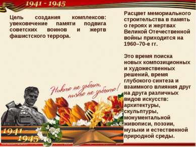 Расцвет мемориального строительства в память о героях и жертвах Великой Отече...