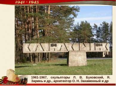 1961-1967, скульпторы Л. В. Буковский, Я. Заринь и др., архитектор О. Н. Зака...