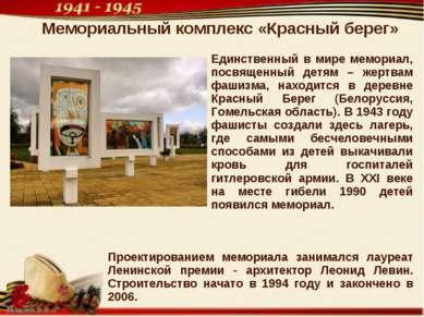 Мемориальный комплекс «Красный берег» Единственный в мире мемориал, посвященн...
