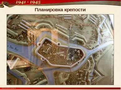 Планировка крепости