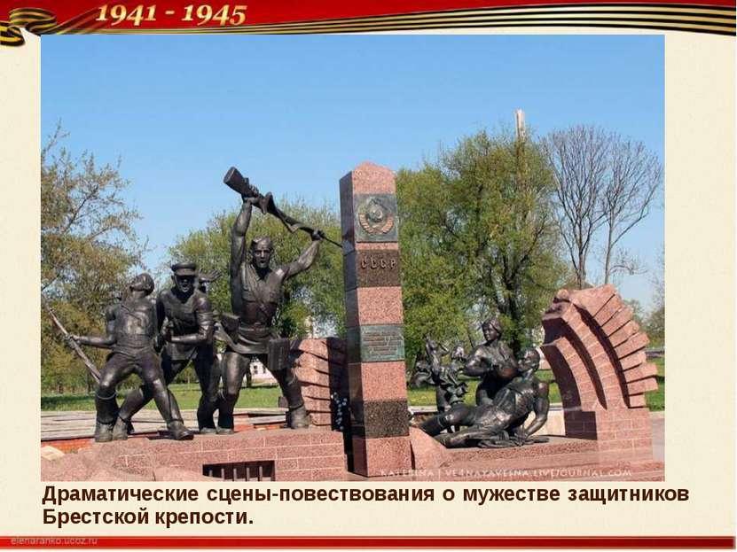 Драматические сцены-повествования о мужестве защитников Брестской крепости.