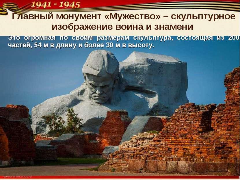 Главный монумент «Мужество» – скульптурное изображение воина и знамени Это ог...