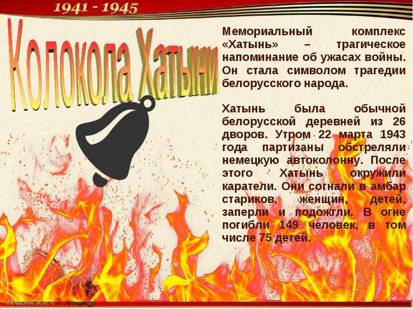 Мемориальный комплекс «Хатынь» – трагическое напоминание об ужасах войны. Он ...