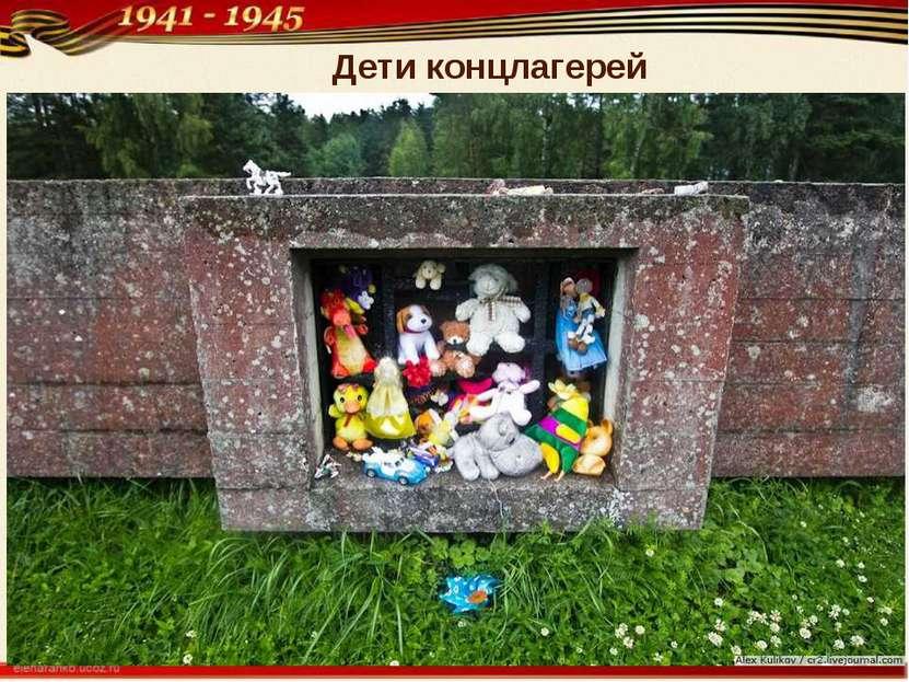 Дети концлагерей Врачи концлагеря использовали детей для проведения медицинск...
