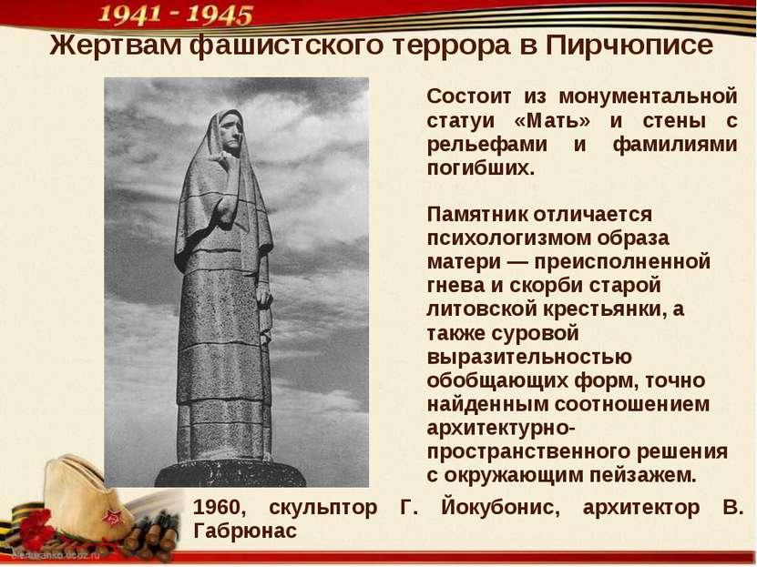 Жертвам фашистского террора в Пирчюписе 1960, скульптор Г. Йокубонис, архитек...