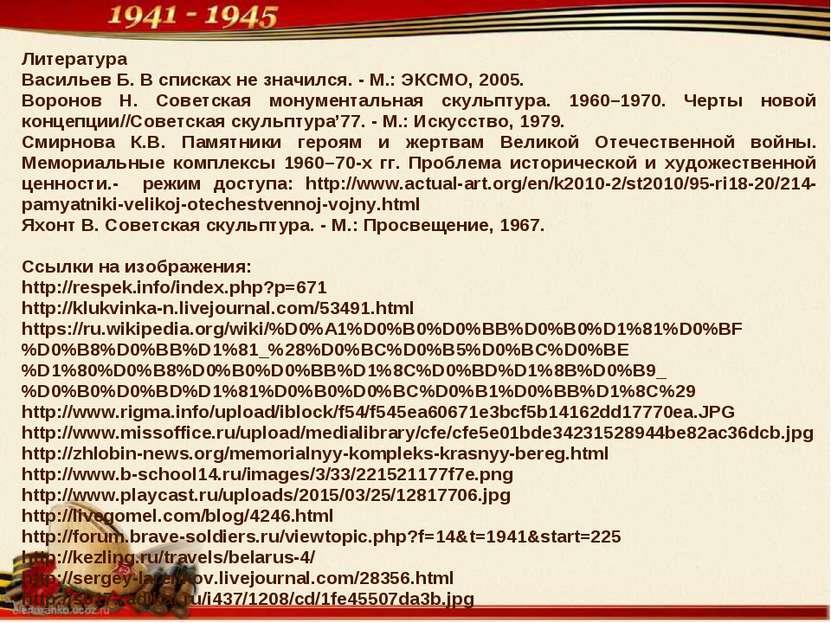 Литература Васильев Б. В списках не значился. - М.: ЭКСМО, 2005. Воронов Н. С...