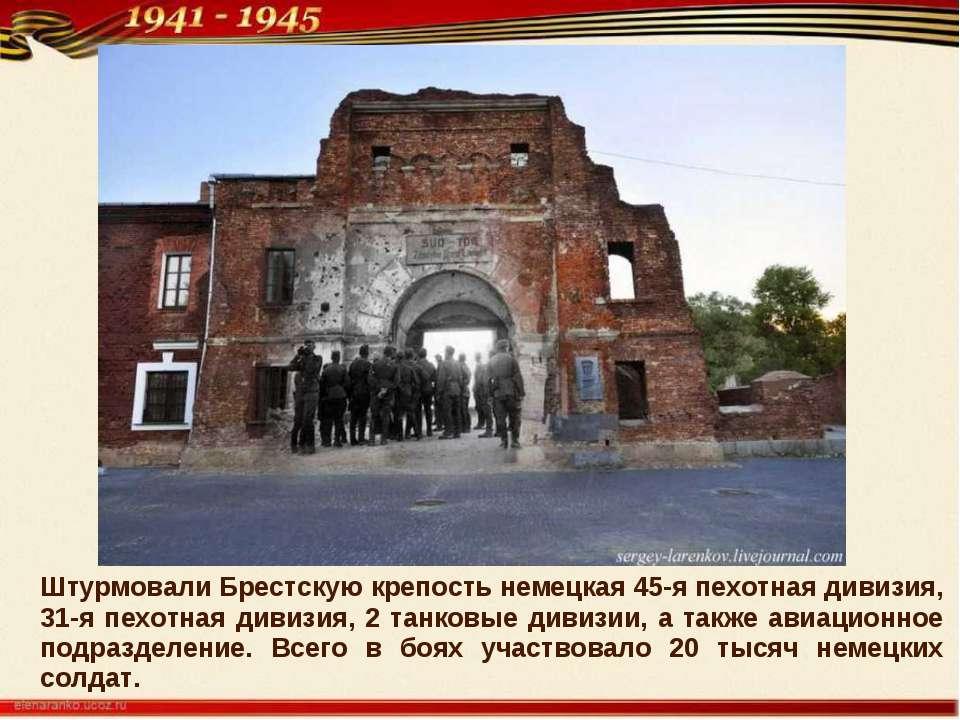 Штурмовали Брестскую крепость немецкая 45-я пехотная дивизия, 31-я пехотная д...