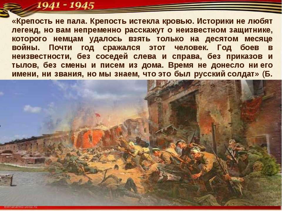 «Крепость не пала. Крепость истекла кровью. Историки не любят легенд, новам ...