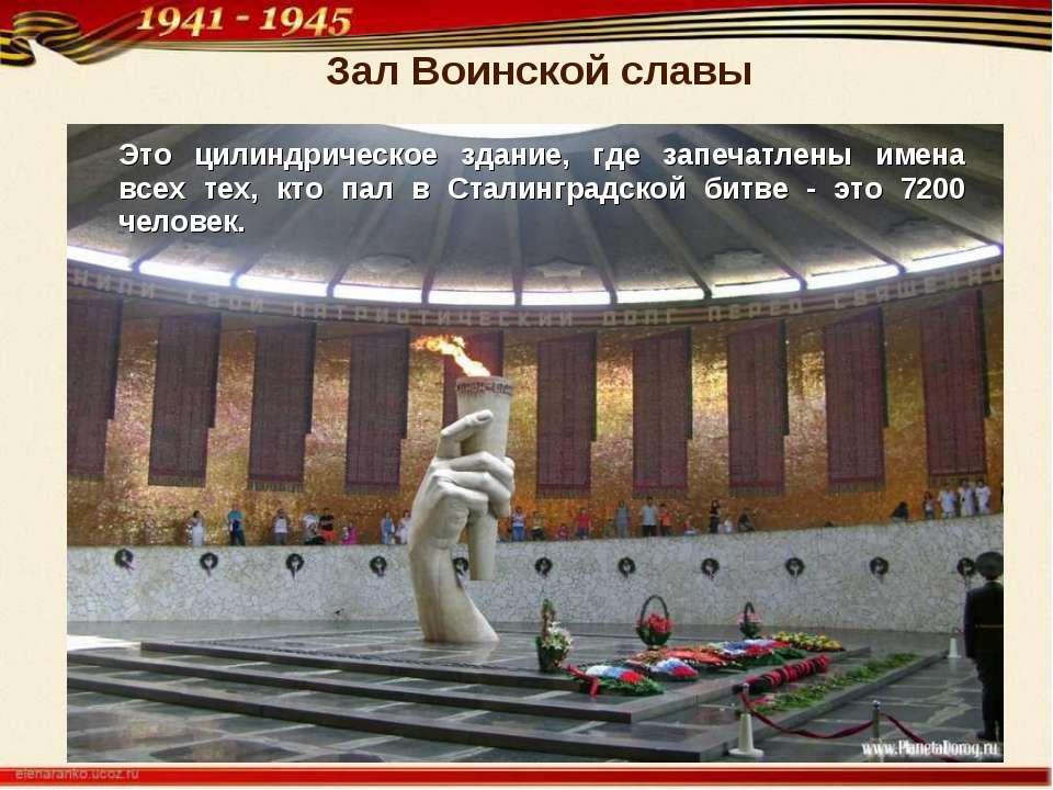 Зал Воинской славы Это цилиндрическое здание, где запечатлены имена всех тех,...